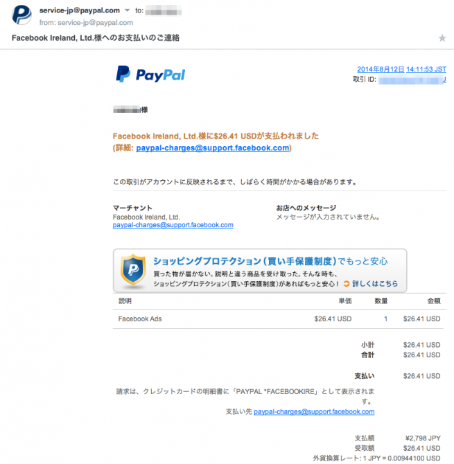 PayPal不正請求メール